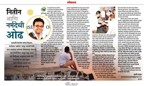 Lokmat Newspaper