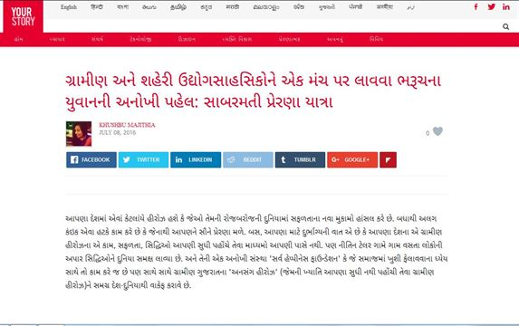 Your Story Gujarati